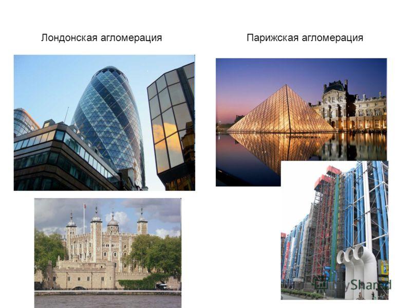 Лондонская агломерацияПарижская агломерация