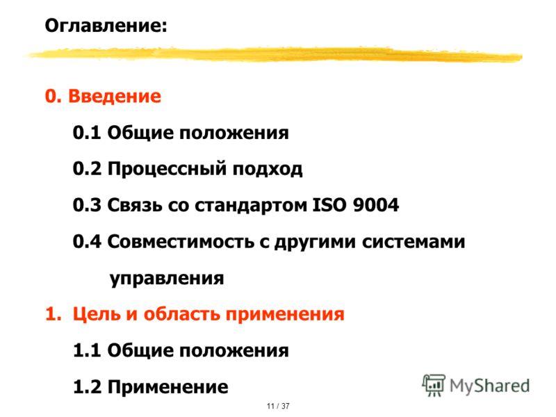 Оглавление: 0. Введение 0.1 Общие положения 0.2 Процессный подход 0.3 Связь со стандартом ISO 9004 0.4 Совместимость с другими системами управления 1.Цель и область применения 1.1 Общие положения 1.2 Применение 11 / 37