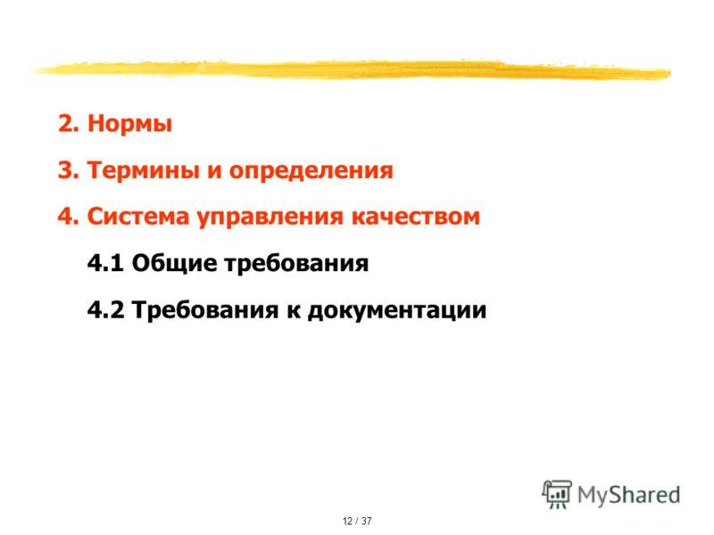 2. Нормы 3. Термины и определения 4. Система управления качеством 4.1 Общие требования 4.2 Требования к документации 12 / 37