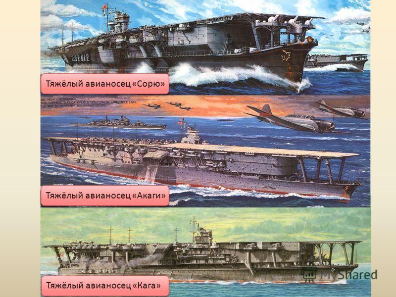 Тяжёлый авианосец «Сорю»Тяжёлый авианосец «Акаги»Тяжёлый авианосец «Кага»