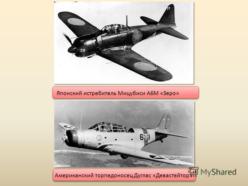 Японский истребитель Мицубиси A6M «Зеро» Американский торпедоносец Дуглас «Девастейтор»
