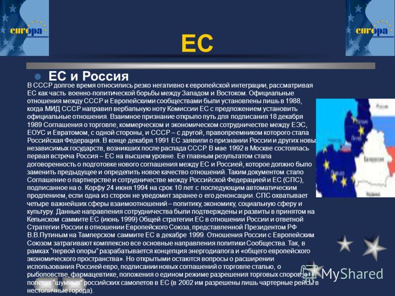 ЕС Экономика ЕС ЕВРО (EURO) – единая валюта стран Европейского Союза. В 1996 введена в безналичное обращение как параллельная валюта в странах экономического и валютного союза ЕС. С 1999 стала единственной безналичной валютой, а с 2002 полностью заме