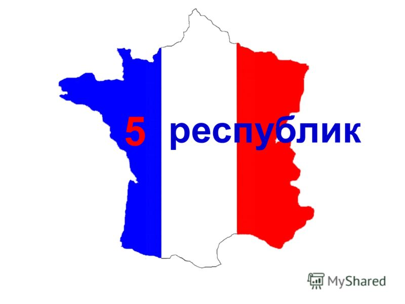 Эволюция государственного устройства во Франции