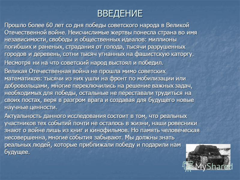ВВЕДЕНИЕ Прошло более 60 лет со дня победы советского народа в Великой Отечественной войне. Неисчислимые жертвы понесла страна во имя независимости, свободы и общественных идеалов: миллионы погибших и раненых, страдания от голода, тысячи разрушенных