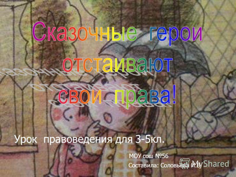 Урок правоведения для 3-5кл. МОУ сош 56 Составила: Соловьёва И.В