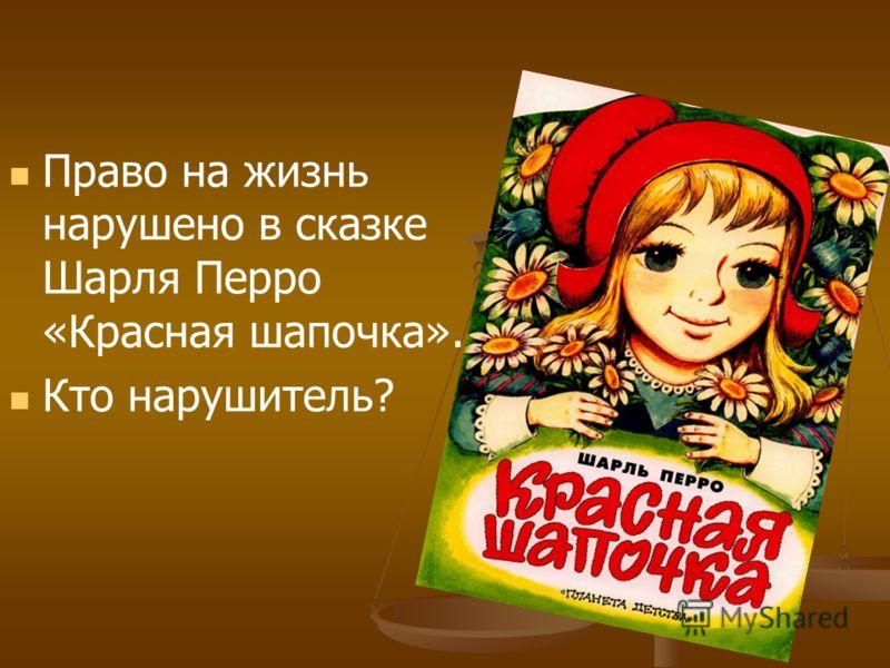 Право на жизнь нарушено в сказке Шарля Перро «Красная шапочка». Кто нарушитель?