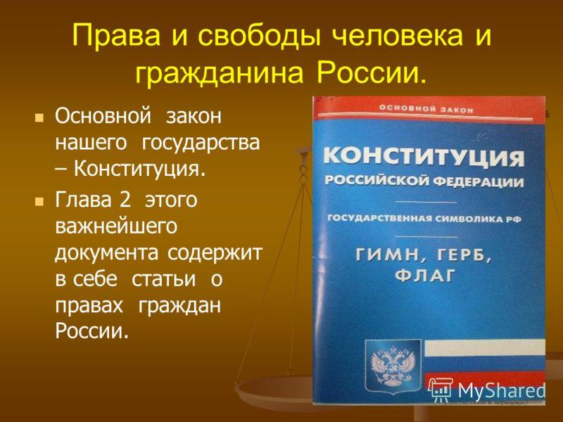 Права и свободы человека и гражданина России. Основной закон нашего государства – Конституция. Глава 2 этого важнейшего документа содержит в себе статьи о правах граждан России.