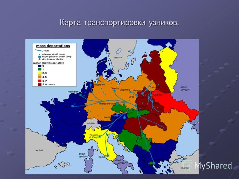 Карта транспортировки узников.