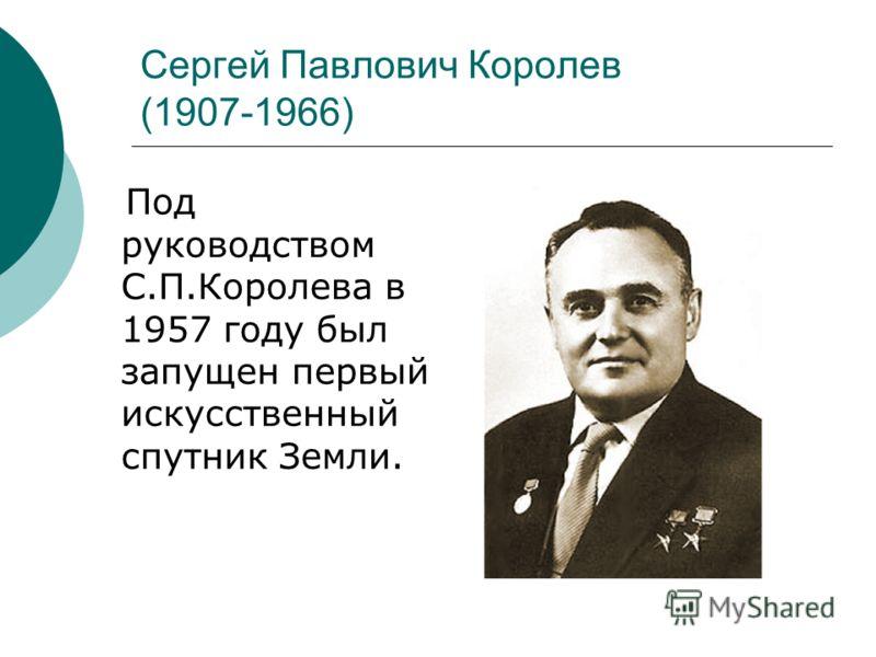Сергей павлович королев 1907 1966 под
