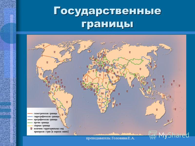 преподаватель: Головина Е.А. Современная политическая карта мира