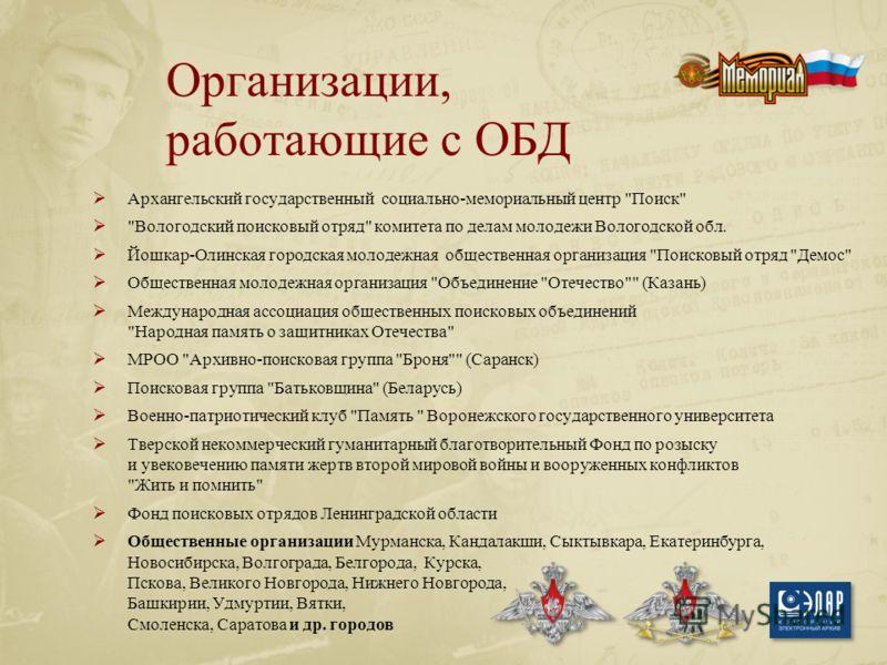 Организации, работающие с ОБД Архангельский государственный социально-мемориальный центр