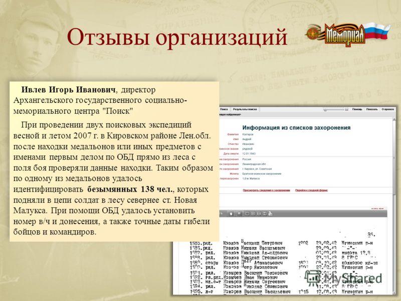 Отзывы организаций Ивлев Игорь Иванович, директор Архангельского государственного социально- мемориального центра