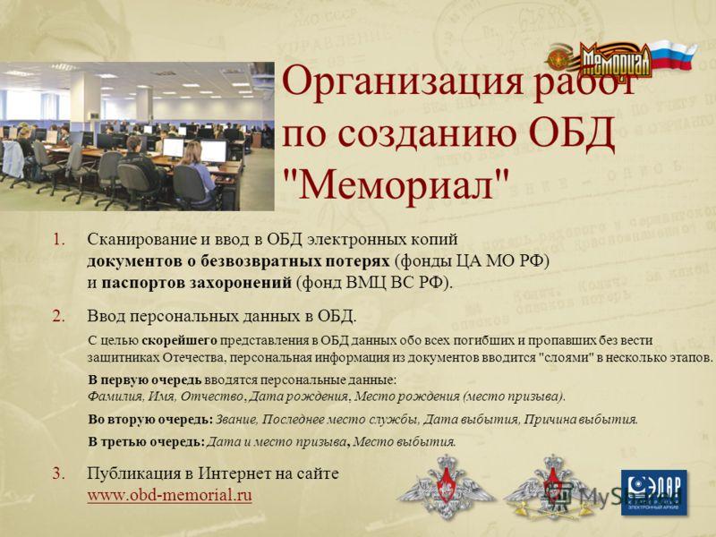 Организация работ по созданию ОБД