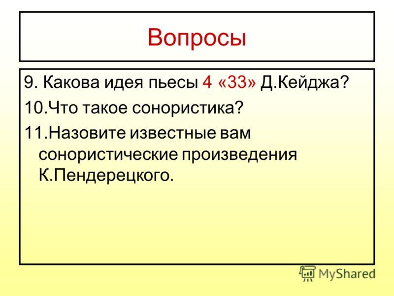 Вопросы 9. Какова идея пьесы 4 «33» Д.Кейджа? 10.Что такое сонористика? 11.Назовите известные вам сонористические произведения К.Пендерецкого.