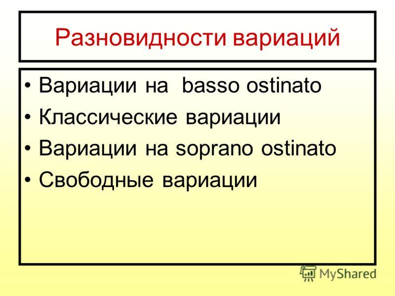 Разновидности вариаций Вариации на basso ostinato Классические вариации Вариации на soprano ostinato Свободные вариации