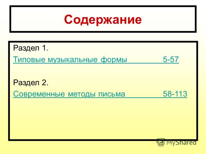 Содержание Раздел 1. Типовые музыкальные формы 5-57 Раздел 2. Современные методы письма 58-113