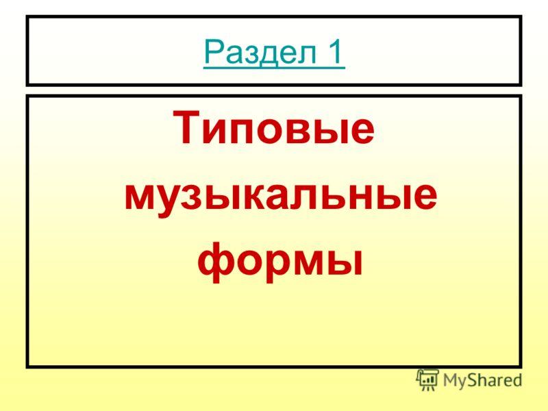 Раздел 1 Типовые музыкальные формы