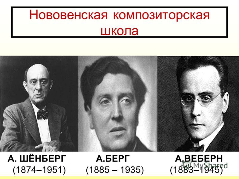 Нововенская композиторская школа А. ШЁНБЕРГ (1874–1951) А.БЕРГ (1885 – 1935) А.ВЕБЕРН (1883–1945)