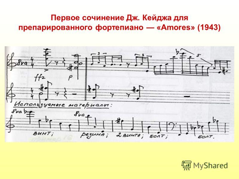 Первое сочинение Дж. Кейджа для препарированного фортепиано «Amores» (1943)