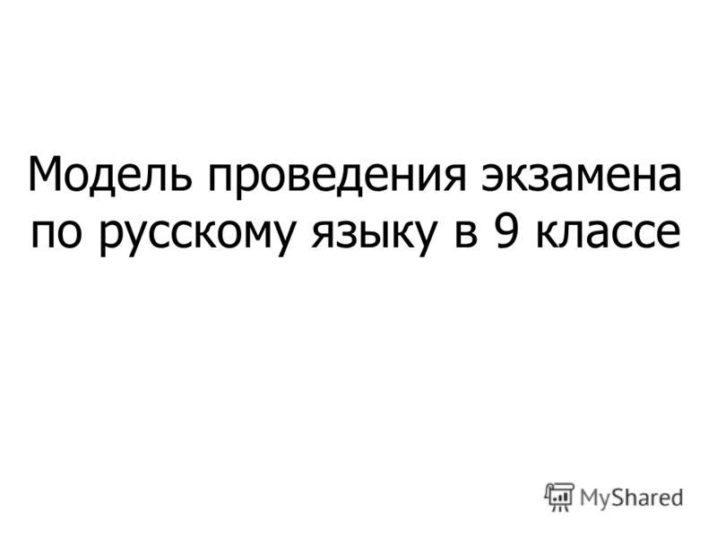 Модель проведения экзамена по русскому языку в 9 классе