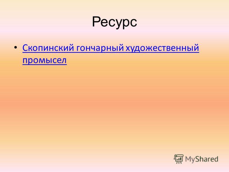 Ресурс Скопинский гончарный художественный промысел Скопинский гончарный художественный промысел