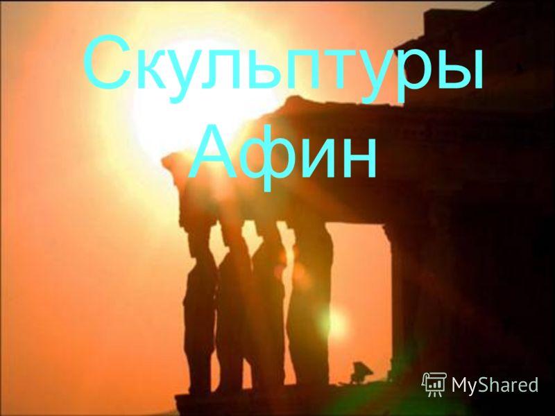 Скульптуры Афин