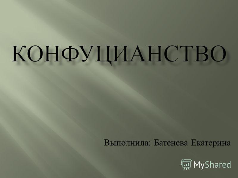 Выполнила : Батенева Екатерина