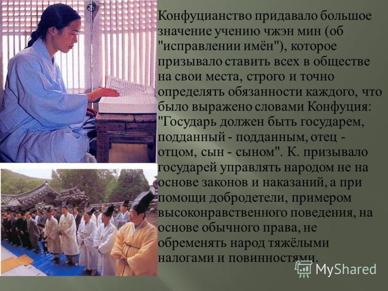 Конфуцианство придавало большое значение учению чжэн мин (об