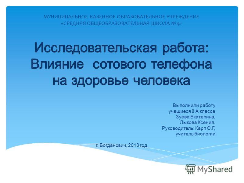 МУНИЦИПАЛЬНОЕ КАЗЕННОЕ ОБРАЗОВАТЕЛЬНОЕ УЧРЕЖДЕНИЕ «СРЕДНЯЯ ОБЩЕОБРАЗОВАТЕЛЬНАЯ ШКОЛА 4»