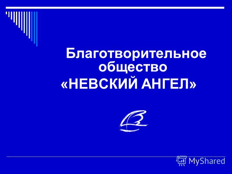 Благотворительное общество «НЕВСКИЙ АНГЕЛ»