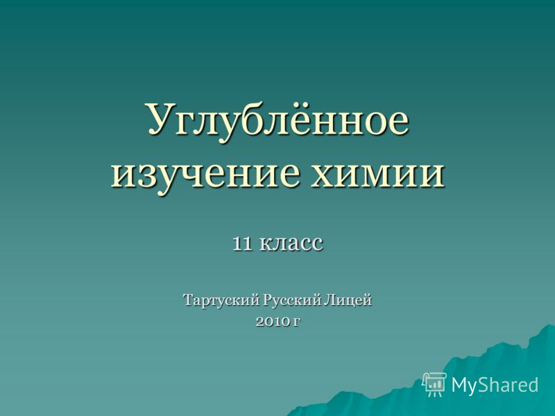 Углублённое изучение химии 11 класс Тартуский Русский Лицей 2010 г