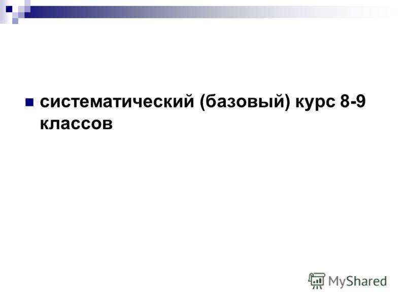 систематический (базовый) курс 8-9 классов