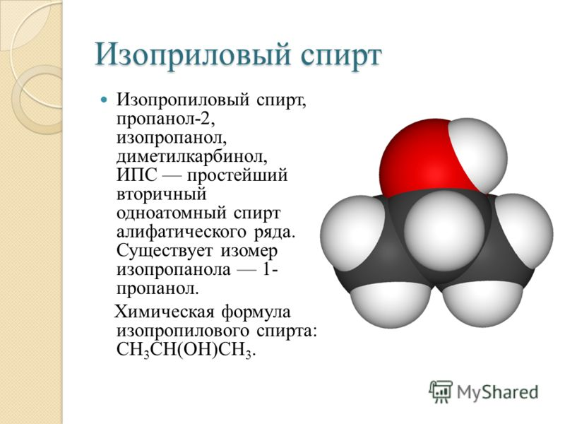 Изоприловый спирт Изопропиловый спирт, пропанол-2, изопропанол, диметилкарбинол, ИПС простейший вторичный одноатомный спирт алифатического ряда. Существует изомер изопропанола 1- пропанол. Химическая формула изопропилового спирта: CH 3 CH(OH)CH 3.