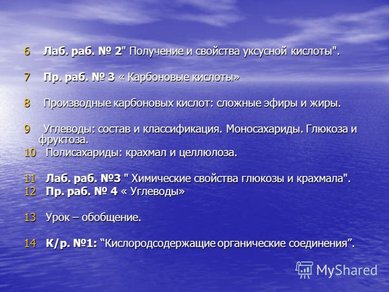 6 Лаб. раб. 2