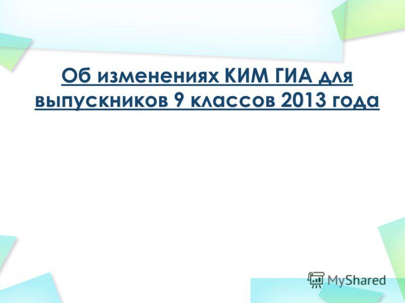 Об изменениях КИМ ГИА для выпускников 9 классов 2013 года