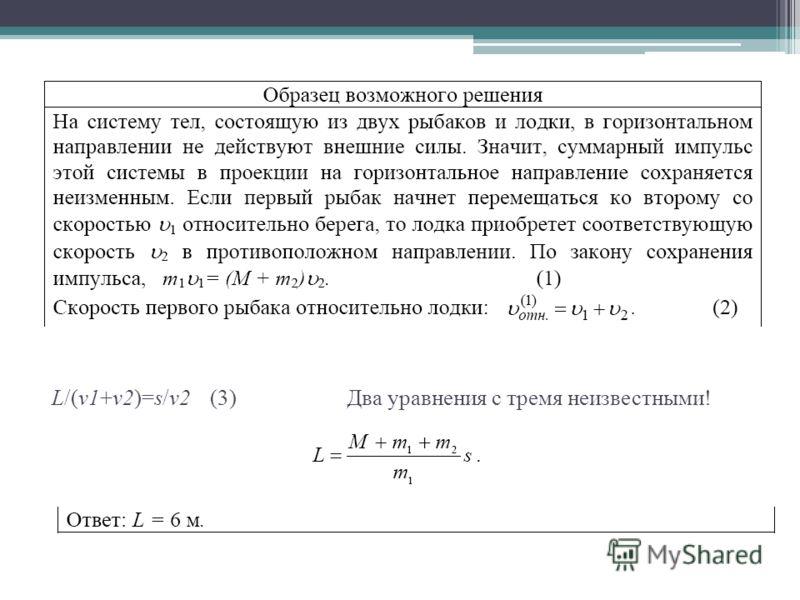 L/(v1+v2)=s/v2 (3) Два уравнения с тремя неизвестными!