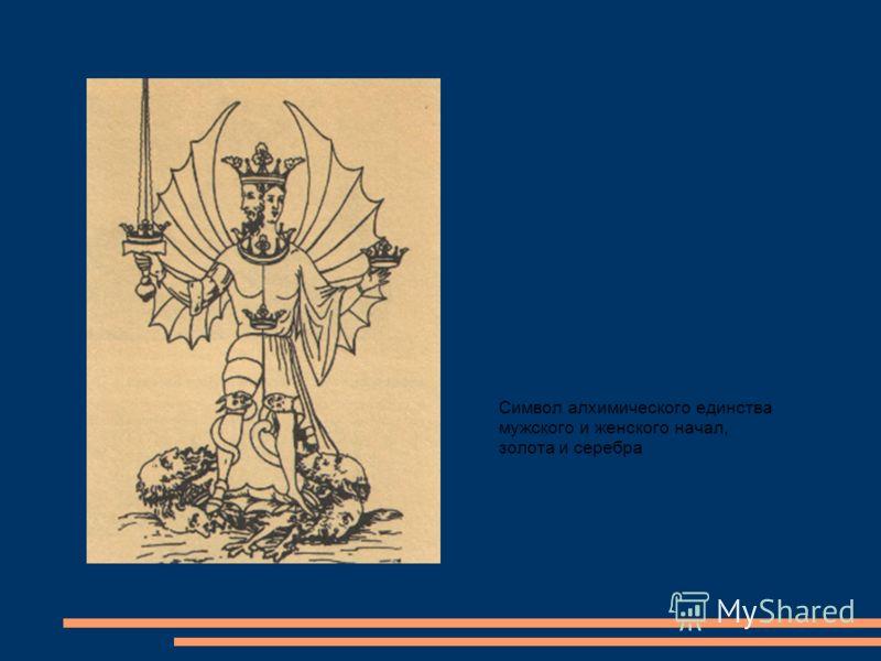 Символ алхимического единства мужского и женского начал, золота и серебра