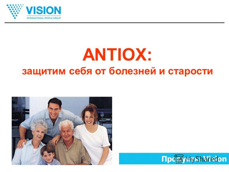 Продукты Vision ANTIOX: защитим себя от болезней и старости