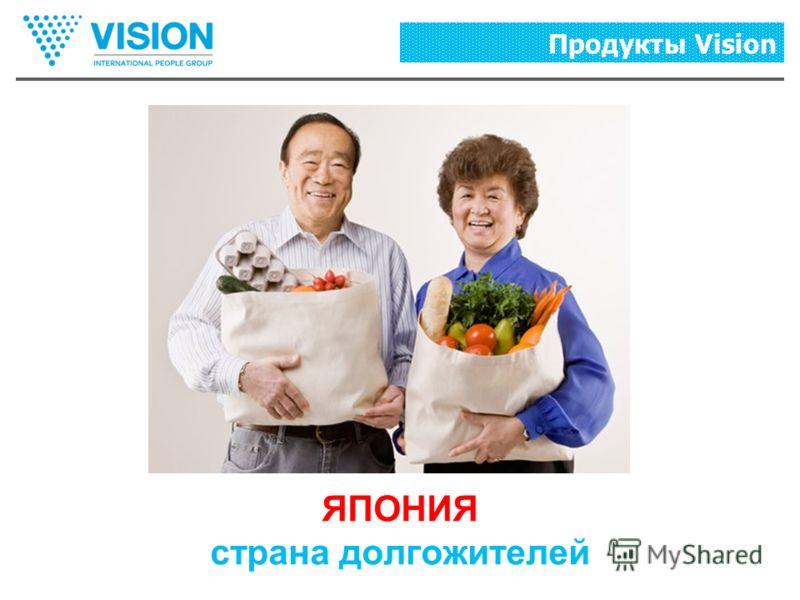 ЯПОНИЯ страна долгожителей Продукты Vision