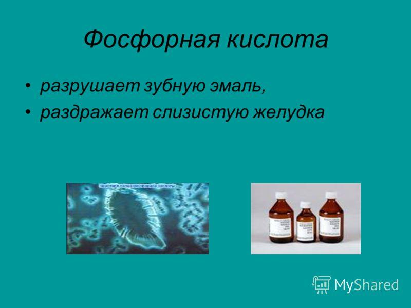 Углекислый газ раздражающе действует на желудочно- кишечный тракт, вызывает слабость клапана, который находится между пищеводом и желудком. В результате содержимое желудка попадает обратно в пищевод, что вызывает изжогу и воспаление в нем. углекислый