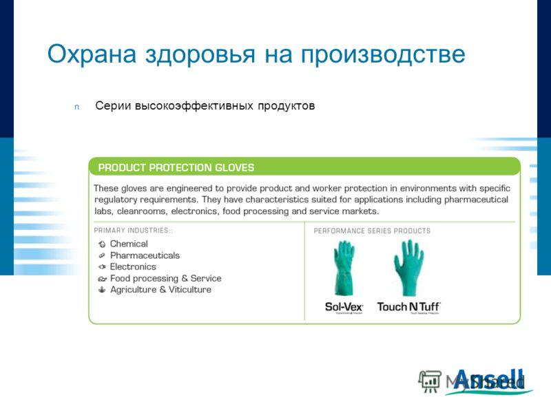 n Серии высокоэффективных продуктов Охрана здоровья на производстве
