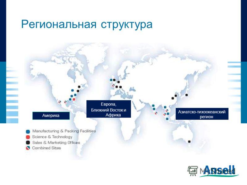 Региональная структура Америка Европа, Ближний Восток и Африка Азиатско-тихоокеанский регион