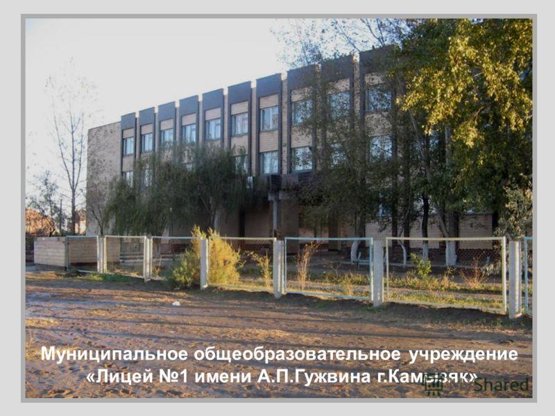 Муниципальное общеобразовательное учреждение «Лицей 1 имени А.П.Гужвина г.Камызяк»