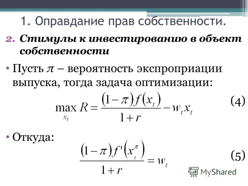 2.Стимулы к инвестированию в объект собственности Пусть π – вероятность экспроприации выпуска, тогда задача оптимизации: (4) Откуда: (5) 1. Оправдание прав собственности.