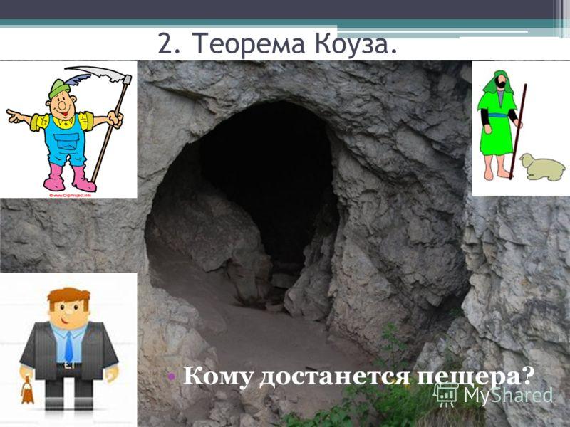 2. Теорема Коуза. Кому достанется пещера?