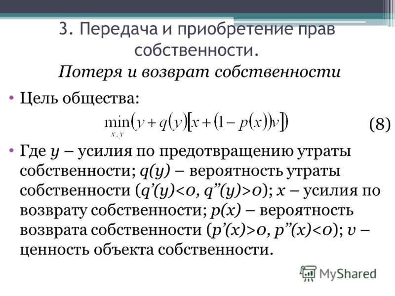 Потеря и возврат собственности Цель общества: (8) Где y – усилия по предотвращению утраты собственности; q(y) – вероятность утраты собственности (q(y) 0); x – усилия по возврату собственности; p(x) – вероятность возврата собственности (p(x)>0, p(x)