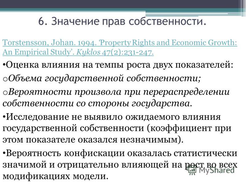 Torstensson, Johan. 1994. Property Rights and Economic Growth: An Empirical Study. Kyklos 47(2):231-247. Оценка влияния на темпы роста двух показателей: o Объема государственной собственности; o Вероятности произвола при перераспределении собственнос