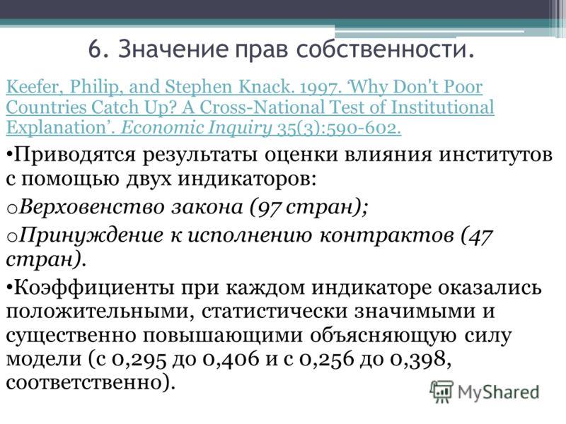 Keefer, Philip, and Stephen Knack. 1997. Why Don't Poor Countries Catch Up? A Cross-National Test of Institutional Explanation. Economic Inquiry 35(3):590-602. Приводятся результаты оценки влияния институтов с помощью двух индикаторов: o Верховенство