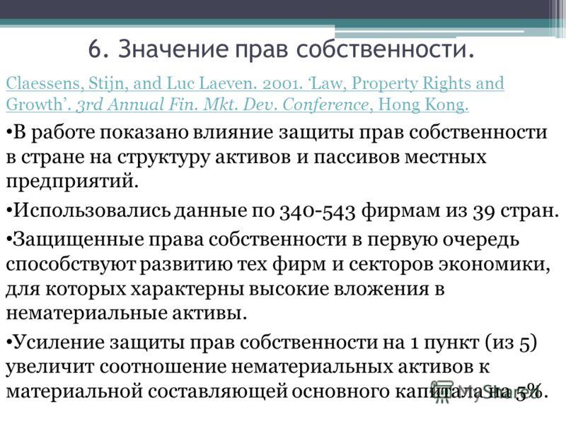 Claessens, Stijn, and Luc Laeven. 2001. Law, Property Rights and Growth. 3rd Annual Fin. Mkt. Dev. Conference, Hong Kong. В работе показано влияние защиты прав собственности в стране на структуру активов и пассивов местных предприятий. Использовались