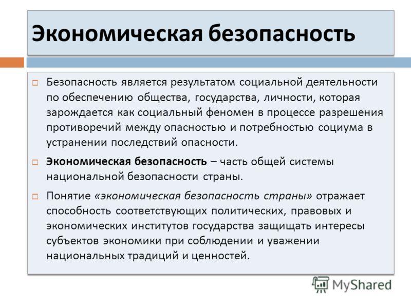 Доклад экономическая безопасность в россии 7094